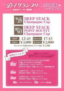 0918_シャンパンカップ